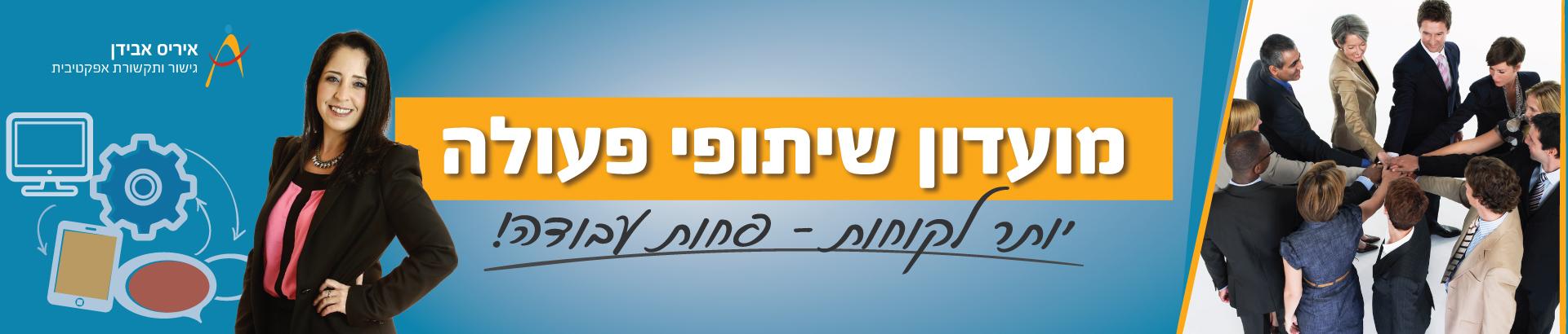 אתר החברים במועדון שיתופי הפעולה של איריס אבידן